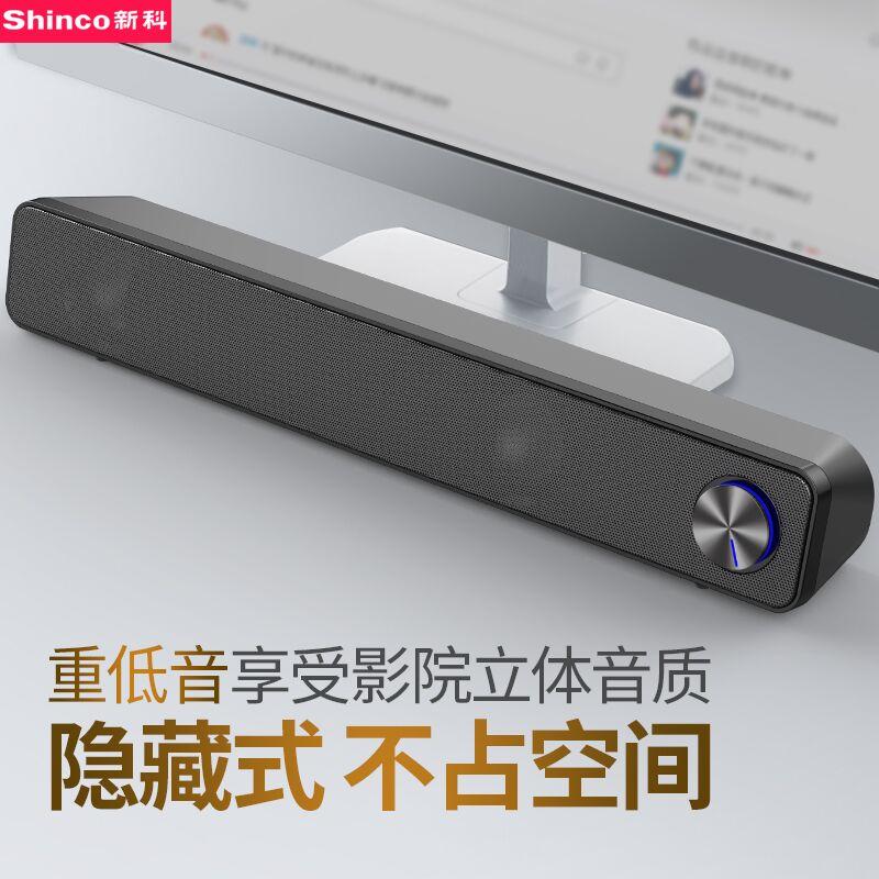 shinco新科 WF06电脑音响台式机笔记本蓝牙家用小音箱迷你手机长条重低音炮USB供电影响客厅电视喇叭通用影响优惠券
