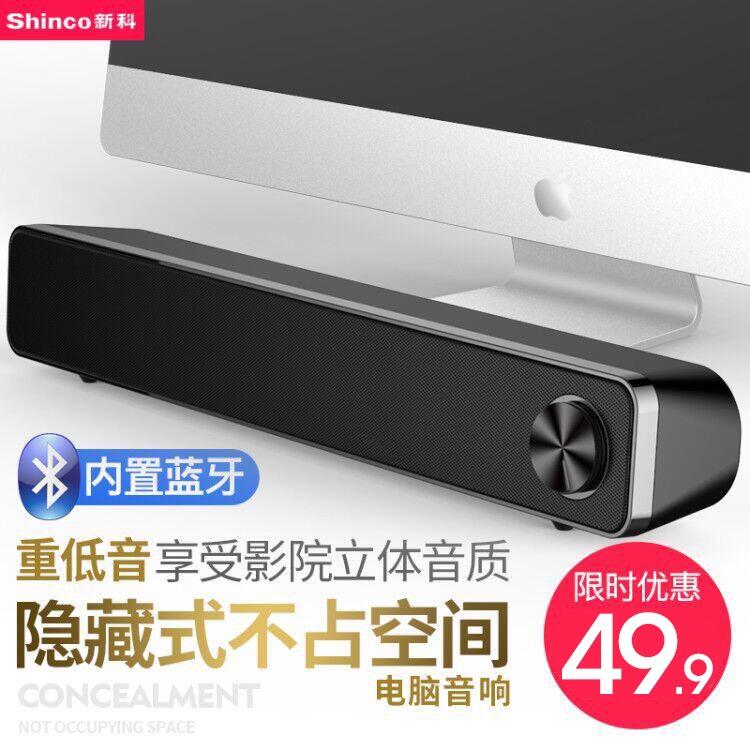 shinco新科 WF06电脑音响台式机笔记本蓝牙家用小音箱迷你手机长条重低音炮USB供电影响客厅电视喇叭通用影响