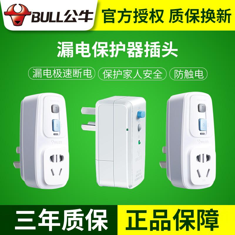 公牛漏电保护插座防漏电保护器插头10A/16A电热水器空调自动断电