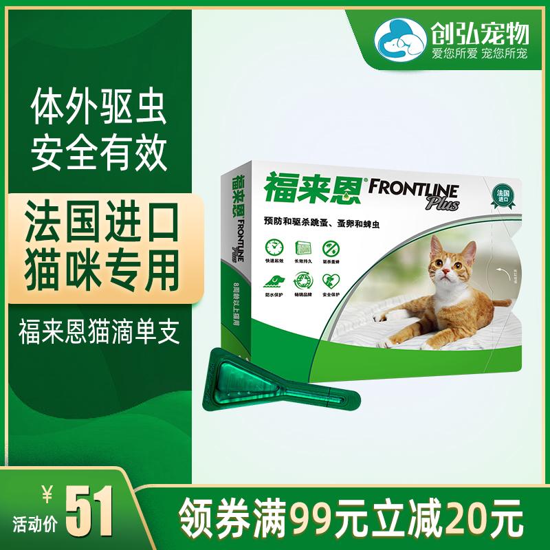 福来恩体外驱虫药猫用去跳蚤打蜱虫福莱恩滴剂除虱子驱虫药猫咪用
