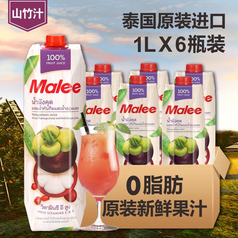 泰国进口Malee玛丽山竹汁1L*6瓶整箱混合樱桃葡萄饮料水纯果蔬汁