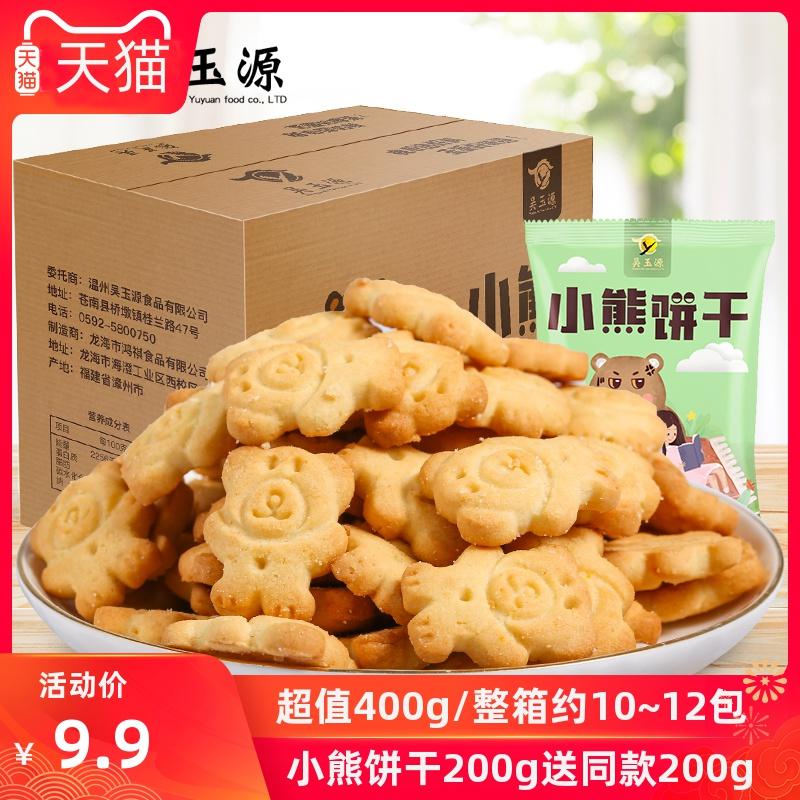 点击查看商品:小熊饼干整箱儿童休闲小吃曲奇零食品散装充饥夜宵代餐美食小包装