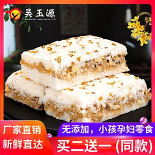 温州特产手工传统糕点桂花糕糯米