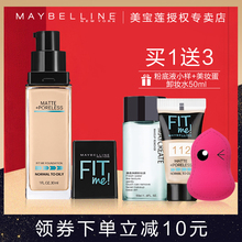 Maybelline fit me foundation fitme matte light control oil moisturizing concealment blemish bright white naked makeup BB official flagship store