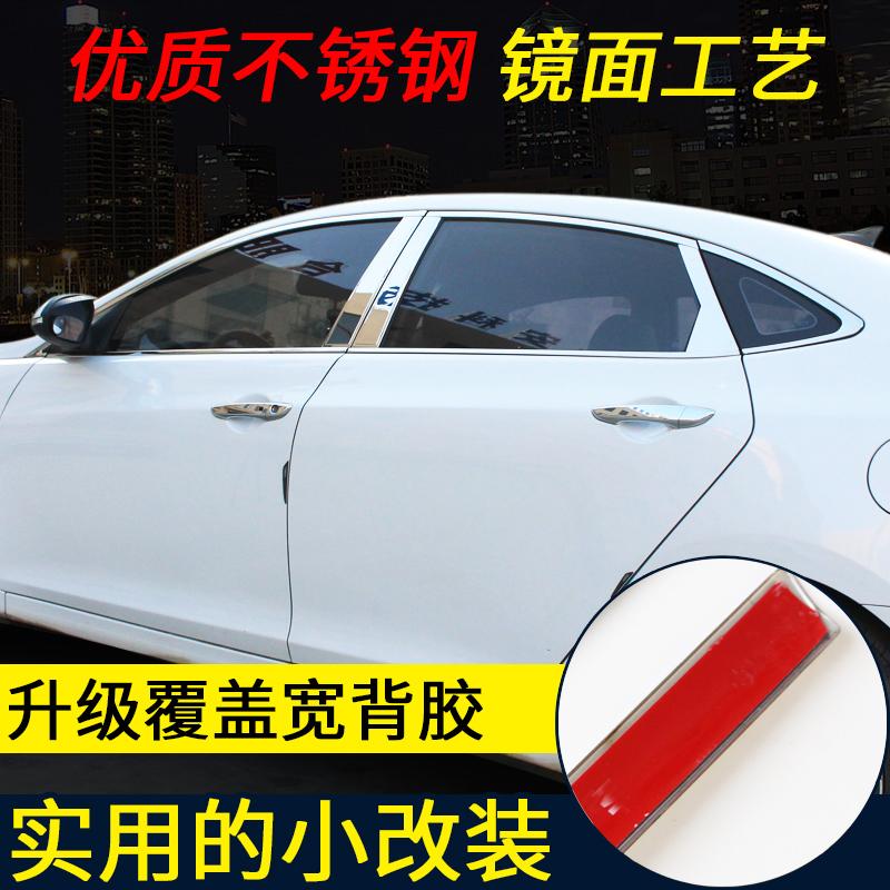 适用于现代名图车窗饰条名图改装专用门边装饰亮条车身不锈钢中柱