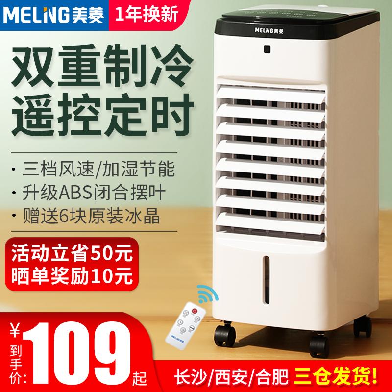 美菱空调扇家用制冷器小型无叶电风扇冷风扇卧式宿舍移动水冷空调
