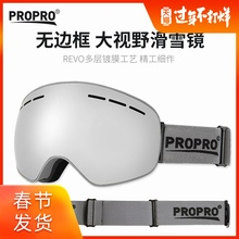 Propro ski goggles double layer anti fog big frame can be used for nearsighted snowboarding with men's and women's ski glasses