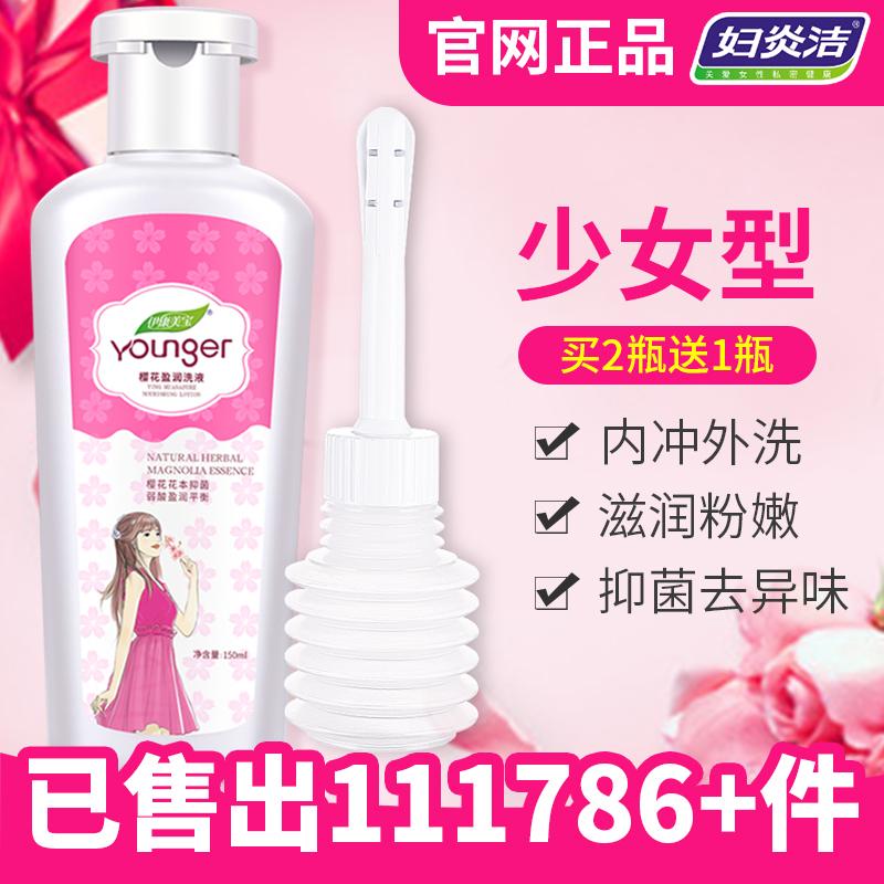 妇炎洁清洗液女性私处护理液妇科外阴清洁洁阴杀菌止痒少女去异味