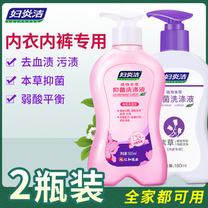 Fu Yanjie underwear laundry liquid underwear special lotion ladies cleaning unisex sterilization disinfection shorts soap