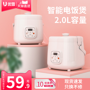 Yuxue intelligent rice cooker mini multi-function household appointment 1-2-3 people automatic 4 single person small rice cooker