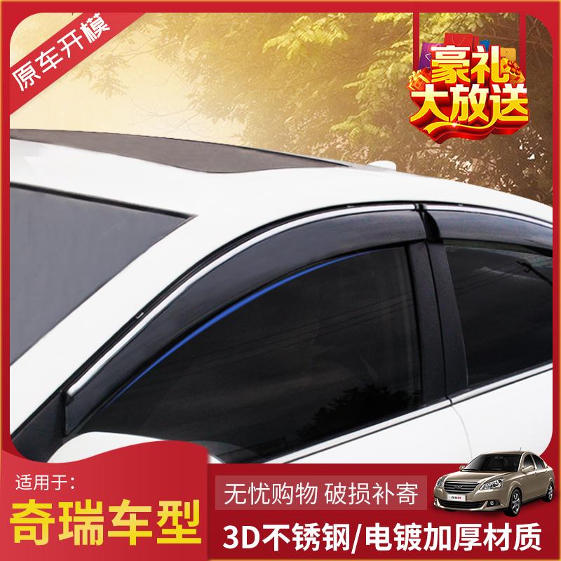 艾瑞泽5晴雨挡pro/EX/GX奇瑞瑞虎3/3X/5X改装qq风云2雨挡车窗雨眉