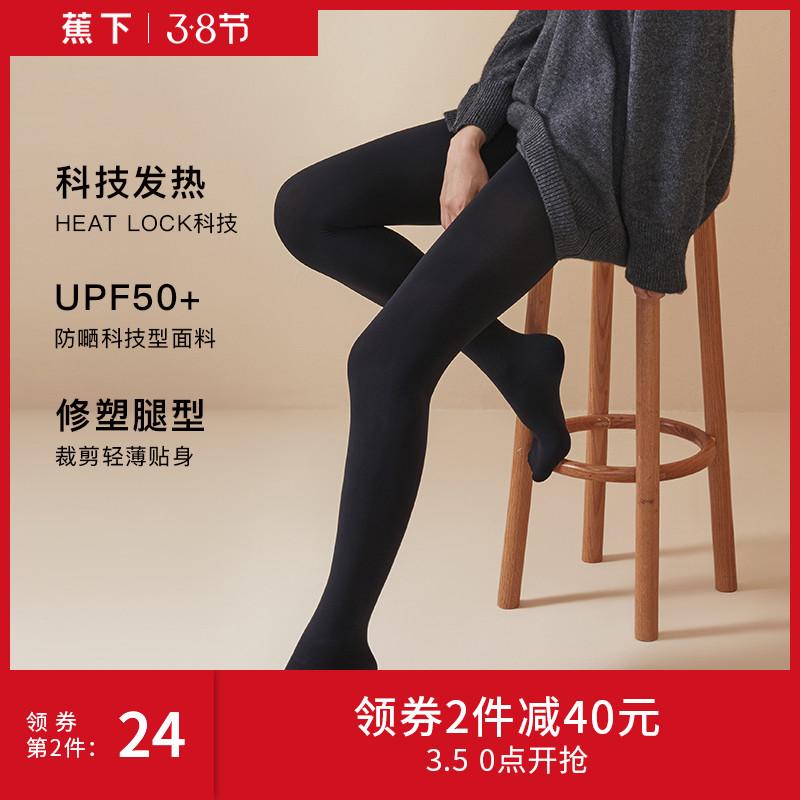 蕉下防晒丝袜女薄款肉色隐形袜防紫外线秋冬打底袜透气黑连裤袜子