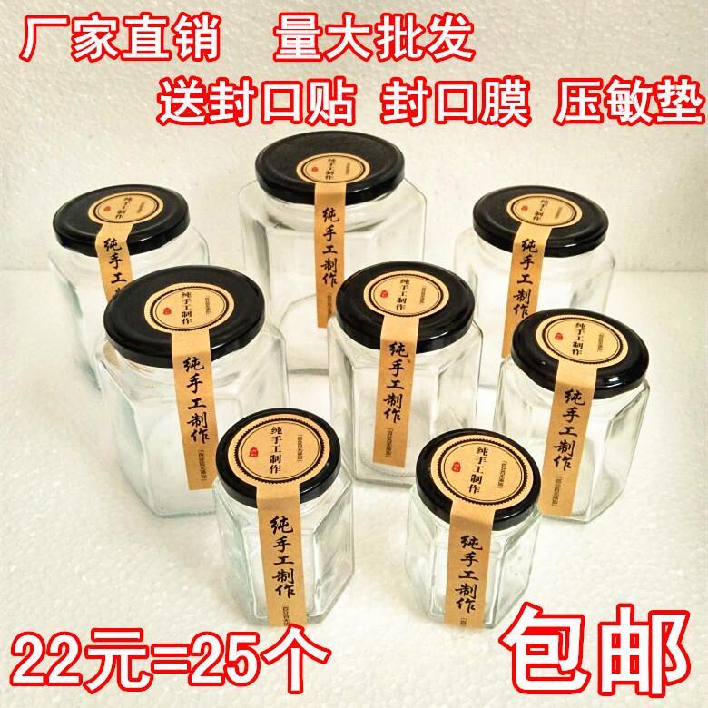 包邮六棱蜂蜜瓶玻璃批发密封罐无铅果酱瓶子柠檬膏燕窝瓶辣酱菜瓶