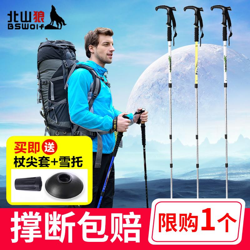 登山杖户外超轻伸缩折叠手杖徒步爬山女男拐杖拐棍拐�E无碳素装备