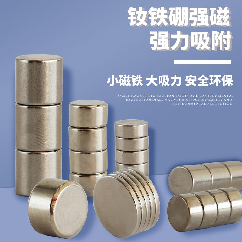 强磁吸铁器 圆形 小号强力磁铁贴片高强力钕铁硼吸铁石磁石教师用