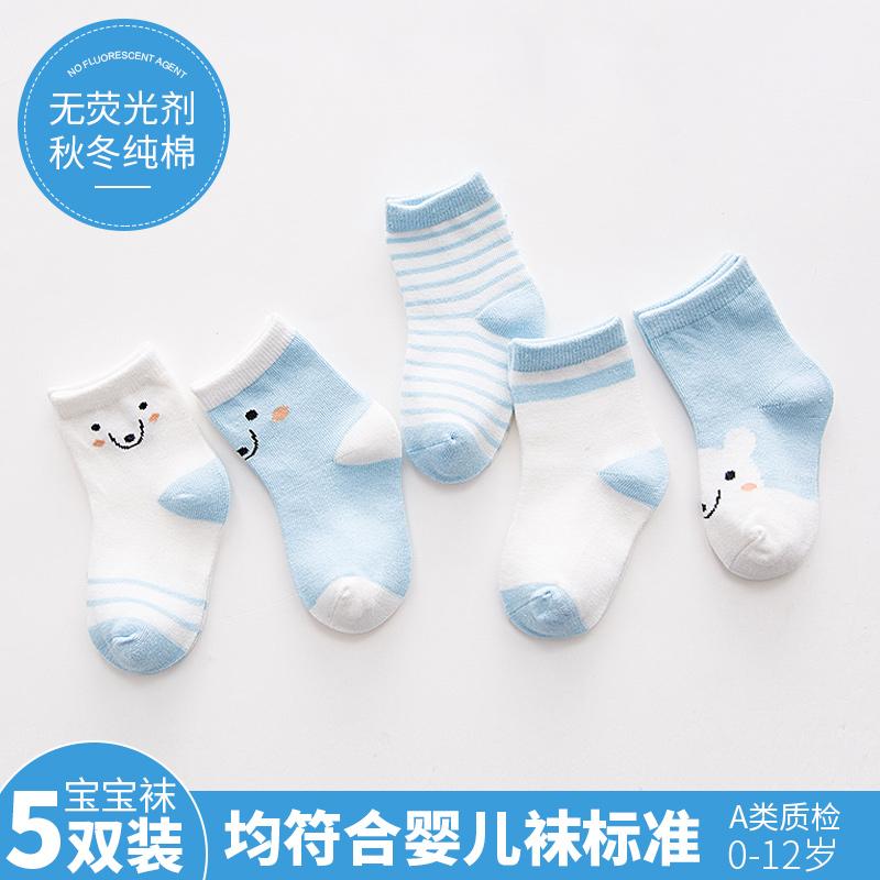0-3-6-12个月新生婴儿宝宝袜子5-7-9-12岁秋冬季纯棉男女儿童袜子