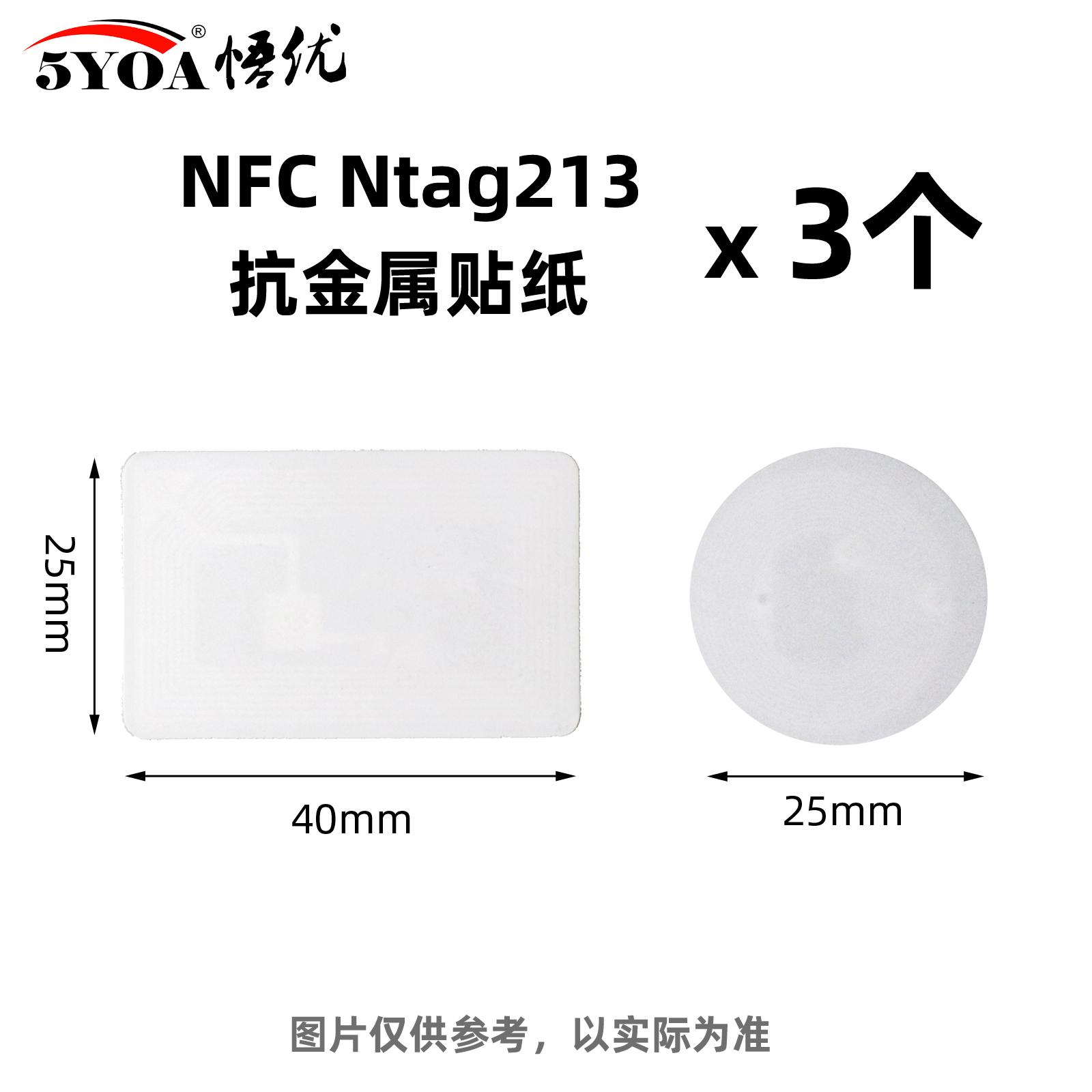 NFC贴纸抗金属一碰传多屏协同华为贴片手机电脑电子标签智能IC卡