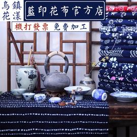 乌镇蓝印花布料手工纯棉蜡染幼儿园蓝花青花布中国民族风桌布窗帘
