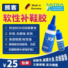 XK德国力量ji3鞋胶水atu斯球鞋树脂软胶增粘剂硫化鞋补鞋专用
