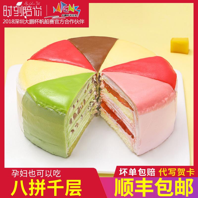八拼千层生日蛋糕彩虹抹茶芒果水果榴莲爆浆网红盒子全国同城配送
