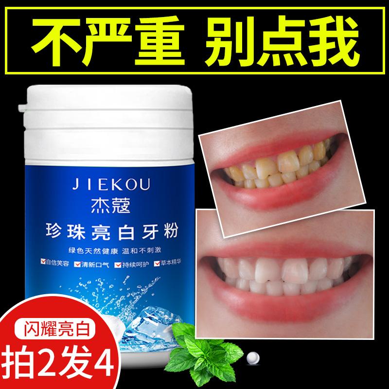 洗牙洁牙粉非小苏打牙齿美白神器速傚去黄牙烟牙渍垢结石贴除口臭