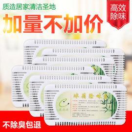【6盒装】除味剂除臭剂竹炭包冰柜除味盒吸异味杀菌除湿活性炭包