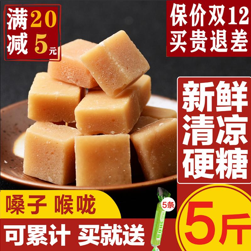 百草梨膏糖5斤正宗秘制薄荷味 非戒烟砂板糖儿童纯手工清凉润喉糖