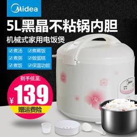 美的电饭煲家用5L升机械式大容量3老式电饭锅2-4-6-8人正品YJ508J