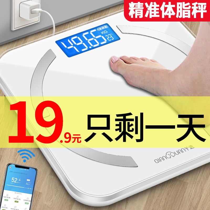 智能体脂称家用小型成人精准电子秤可爱体重秤人体减肥称测脂肪女