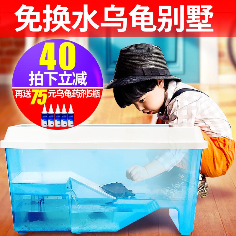 乌龟缸专用缸别墅造景带晒台创意小大型宠物龟盒家用养龟的饲养箱