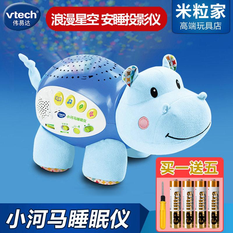VTech伟易达小河马睡眠仪 宝宝安抚玩偶安睡投影婴幼儿玩具