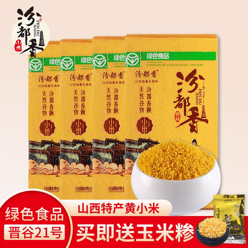 汾都香山西小米 新米小黄米 五谷杂粮养胃黄小米米脂小米粥2000g