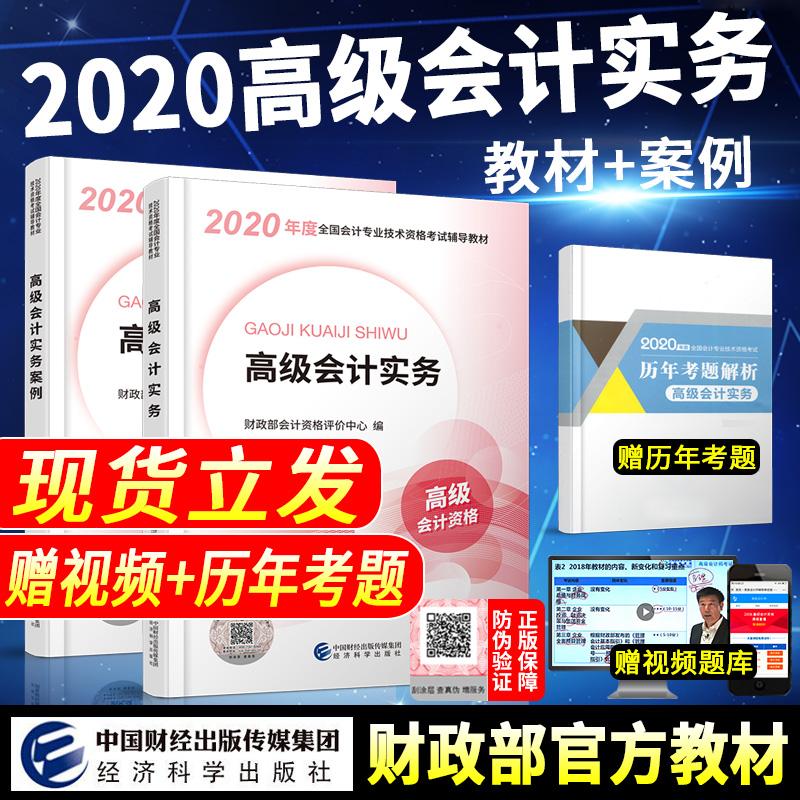 官方正版 2020高级会计师考试教材高级会计实务教材+案例2本套 财政部高级会计师考试教材高级会计实务2020高级会计师