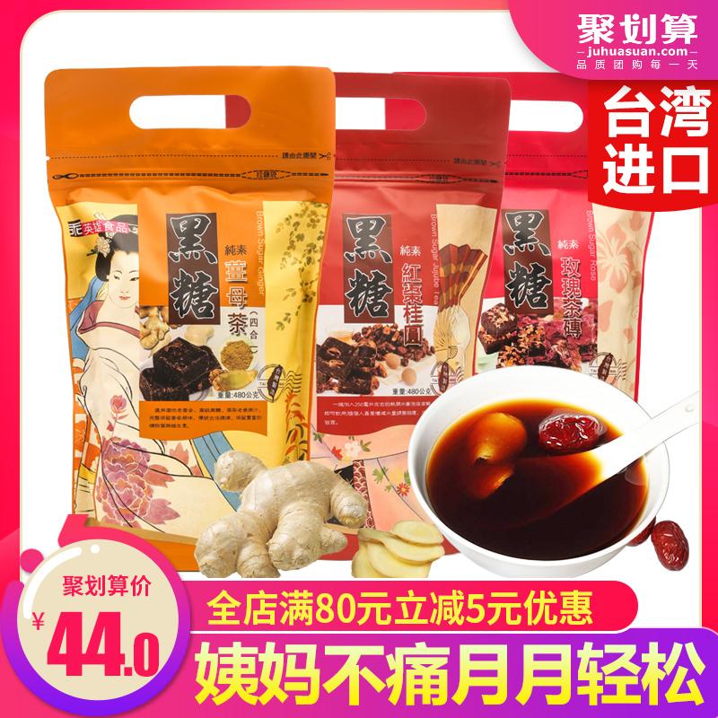 乖英雄台湾黑糖姜母茶红糖姜茶大姨妈桂圆红枣老姜汤调理体寒480g
