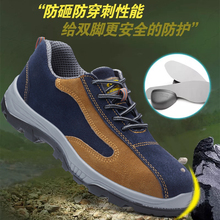 Labor protection shoes men's steel Baotou breathable, odor proof, smash proof and puncture proof electrical safety work site shoes light in summer