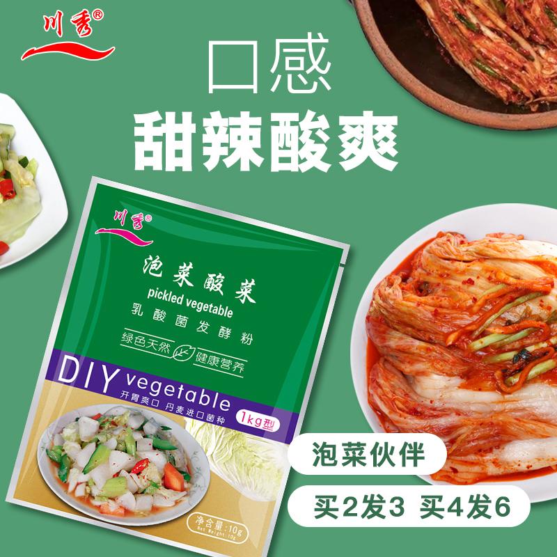 买2送1川秀泡菜菌乳酸菌泡菜益生菌 酸菜蔬菜泡菜泡菜发酵剂