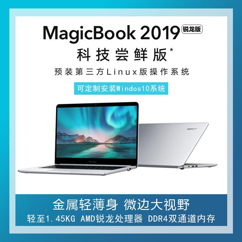荣耀Magicbook 2019 W10AL轻薄商务办公学生游戏手提笔记本电脑