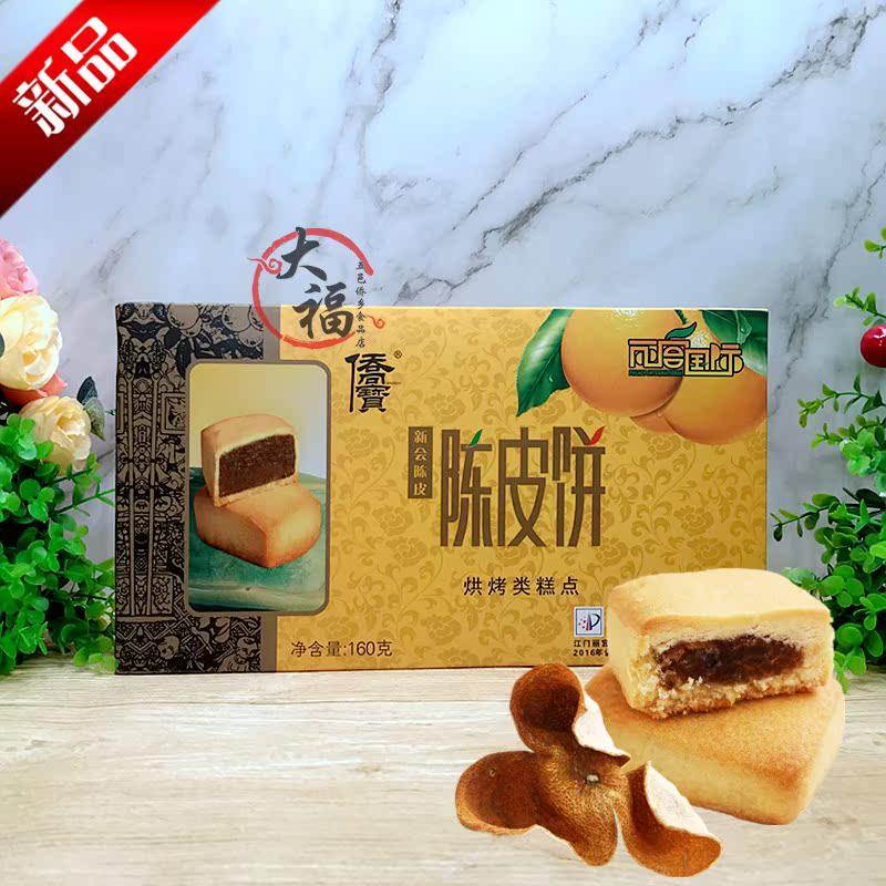 五邑侨乡手信江门侨宝新会陈皮饼160g糕点特产点心小吃零食盒装