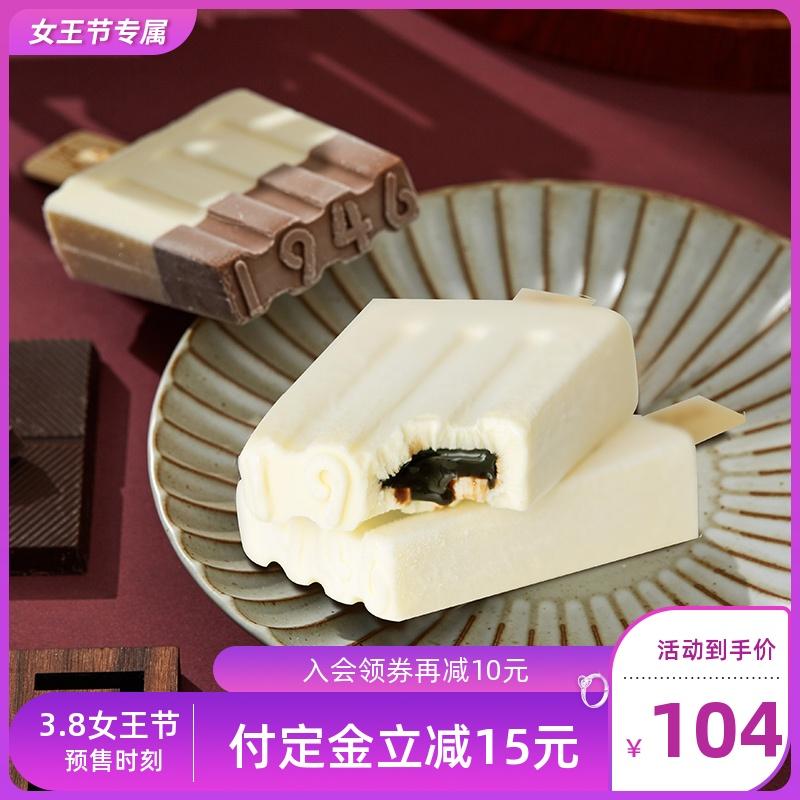 中街1946雪糕网红冰淇淋牛乳*4半巧*4流心*2冰激淋冰棍冰激凌冷饮