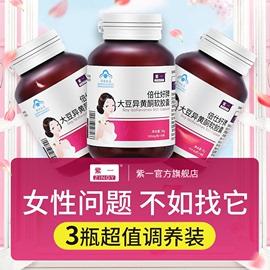 3瓶]紫一大豆异黄酮软胶囊雌性激素女性内分泌紊乱失调节卵巢调理