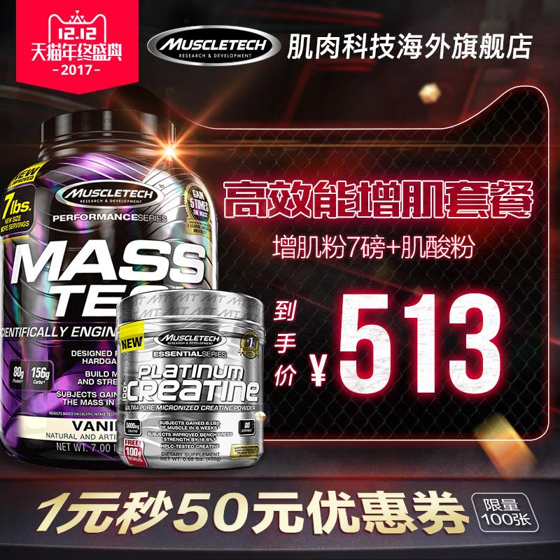 肌肉科技增肌粉7磅+肌酸粉400g瘦人增肌增重Muscletech HK