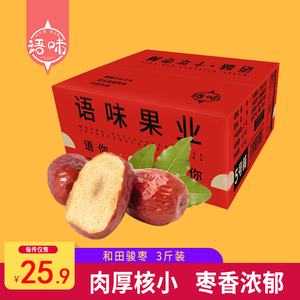 Taste Xinjiang Hetian jujube 2019 new goods Jun jujube pregnant women snacks 3 kg jujube FCL red dates 1500g