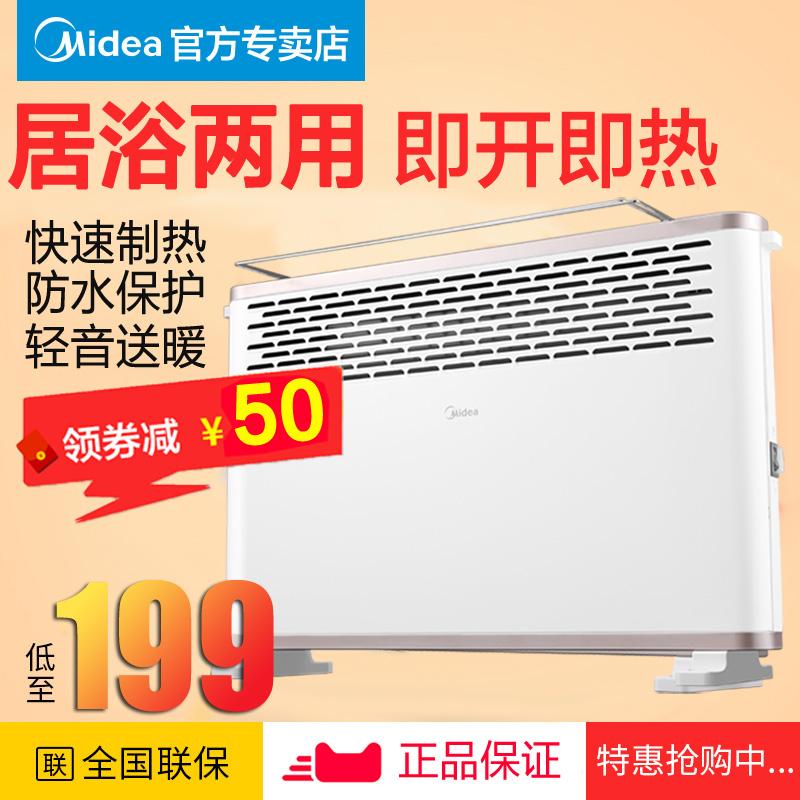 美的取暖器家用电暖气浴室安全防水电暖炉暖风机小巧速热HDY20K