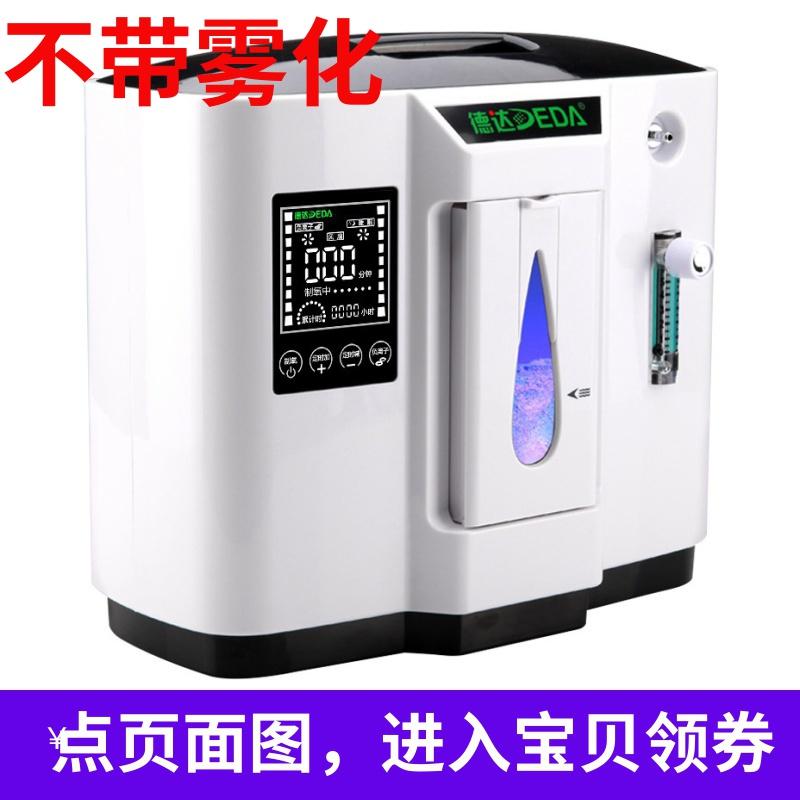 【中德合资】德达制氧机家用吸氧机老人孕妇小型家庭式氧气带雾化