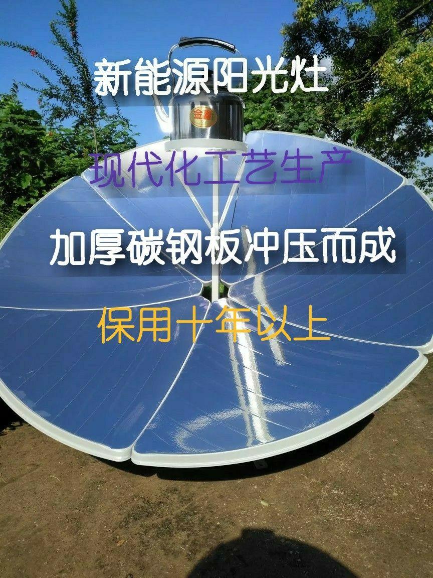 小型太阳能灶烧水煮饭太阳灶家用型坚固折叠太阳灶烧水做饭都包邮