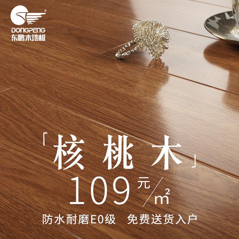 东鹏 强化复合 环保地板 12mm防水耐磨 封蜡高光面 卧室木地板