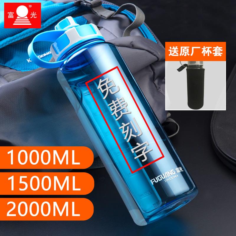 富光大容量太空杯 便携塑料水杯子茶杯户外学生运动水壶2000ML