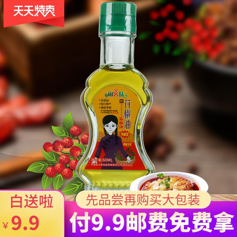 特麻型 四川椒幺妹红花椒油60ml 汉源特产家用小瓶米线店麻油包邮