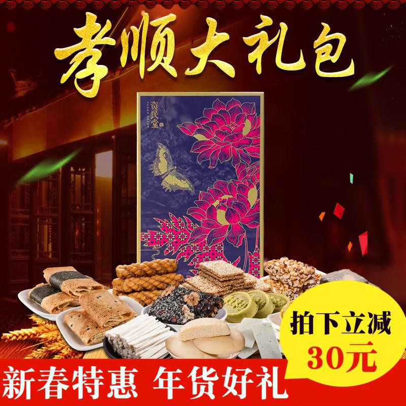 资野传统糕点食品零食特产小吃糕点组合年货新年礼盒装大礼包团购