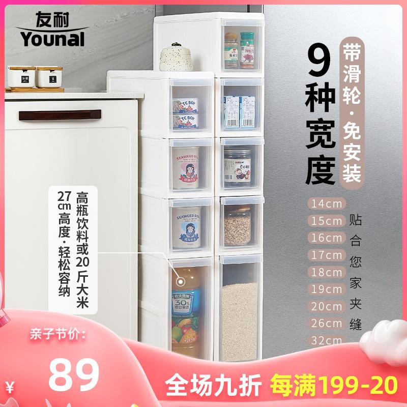 夹缝收纳柜抽屉式夹缝柜塑料卫生间20CM14超窄厨房缝隙夹缝置物架